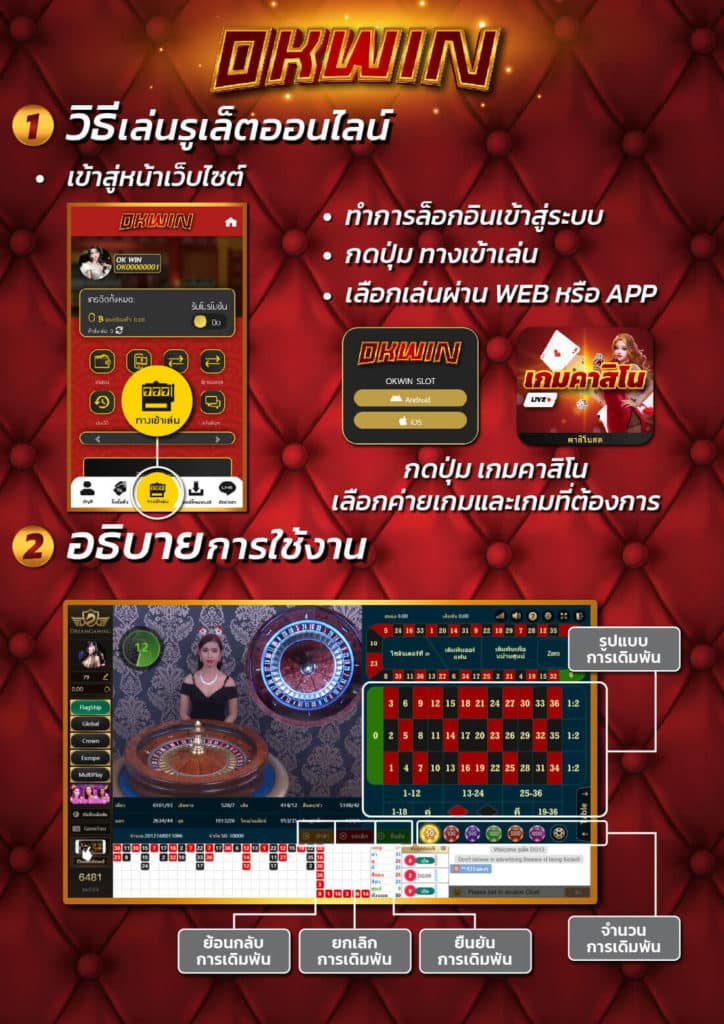 OKWIN member.how to play-09