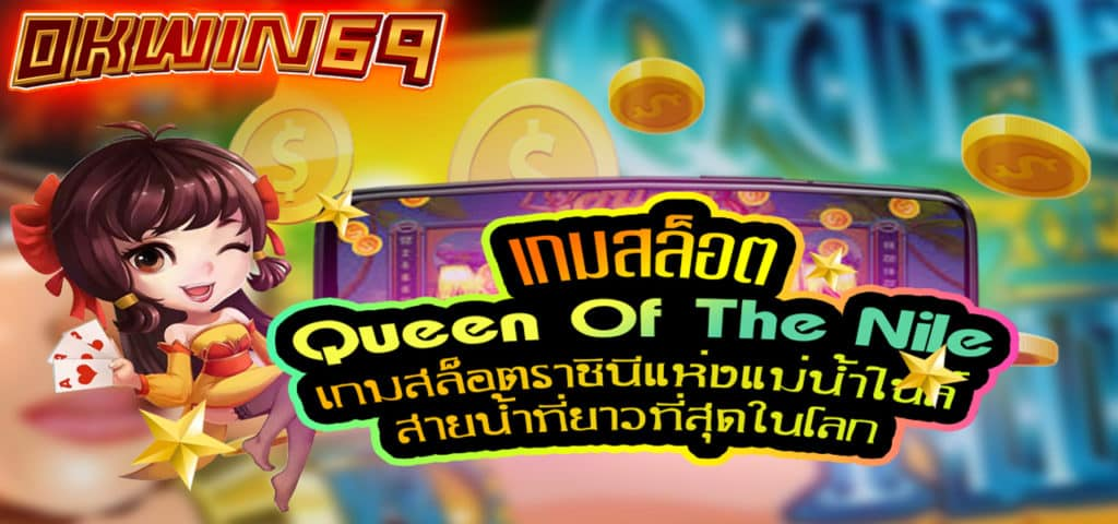 Queen-Of-The-Nile-OKWIN69